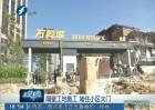 莆田:隔壁工地施工 堵住小区大门