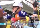 台湾花莲:地震已致10人遇难