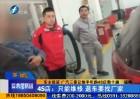 车主投诉 广汽三菱让他半年跑4S店数十趟