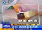 福州:篡改生产日期 过期肉流入多家超市