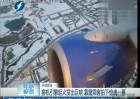 机引擎空中爆炸 96名乘客惊吓大哭