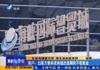 福州:多家商铺被关停 损失该由谁来担