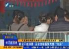 福州:儿童游乐场更名换姓 会员预付款无处退