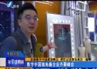 首届数字中国建设峰会开幕 记者带您探峰会
