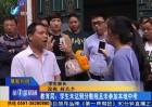 莆田仙游:数十名高一学生  无法以应届毕业生身份参加高考