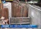 福州:梅峰河治理后为何由清返黑?
