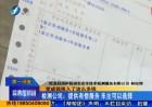 南平松溪:车辆年检为何有服务费?