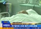 福州:遭遇车祸重伤昏迷 他的家人在哪里?