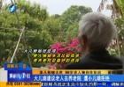 莆田:妻儿相继去世  88岁老人独自住危房