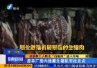 """闽侯:凌晨数十人阻击""""白板肉""""流入市场"""