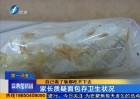 福州:面包内惊现活虫 售自金誉面包店