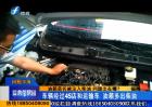 福州:油箱莫名被注入柴油 问题出在哪?