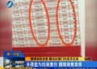 福州:捆绑销售装修 曝光后部门约谈开发商