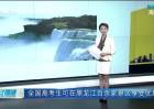 全国高考生可在黑龙江百余家景区享受优惠