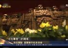 """""""七七事变""""81周年——勿忘国耻 首都举行纪念活动"""