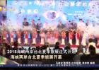 海峡两岸台北夏季旅展台北开幕