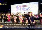 台湾少数民族歌舞表演平潭举行