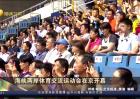 海峡两岸体育交流运动会在京开幕