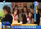 通联:筑牢拒毒防线享受快乐暑假