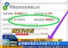 轻信投资平台 十五天被卷八十万