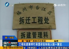 """福州:被""""搁置""""的拆迁补偿款"""