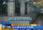 漳州:农贸市场入住小区 引发业主担忧