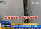 福州仓山:内河清淤 为何综合楼地面严重塌陷?
