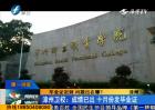 漳州:毕业证迟到 问题出在哪?