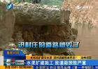 漳州诏安:水电站扩建引水渠  村道被毁谁担责