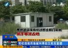 福州连江世纪驾校非法占地调查