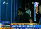 南平延平:食安凌晨执法突击检查屠宰户
