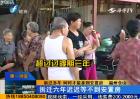 福州仓山:拆迁多年 何时才能拿到安置房