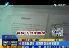 福州:租房为何背上网贷?