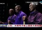 上杭:木桐号子登上国家大剧院舞台