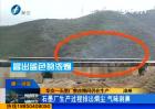 漳州:华安一石墨厂整改期间仍偷生产