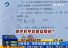 莆田仙游:拆迁协议是谁在冒签名