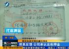 福州:合约到期 租赁押金难退