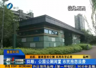 福州:被闲置的公共厕所 本周有望启用