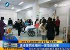 福州:四十多人疑似食物中毒   曾在一饭店用餐