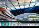 """全球首家太空酒店""""极光空间站""""将于2022年开业"""