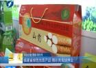 福建省绿色优质产品 精彩亮相绿博会