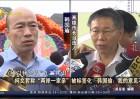 """柯文哲称""""两岸一家亲""""被标签化 韩国瑜:我的意见不同"""