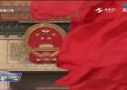 福建:习近平总书记在十九届中央纪委三次全会的重要讲话引发热烈反响