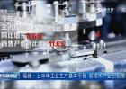 福建:上半年工业生产基本平稳 高技术产业引领增长