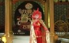 1月10日精选节目《变脸》
