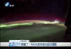 美爆了!NASA发布极光延时摄影
