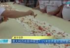 意大利百名厨师做出7.15米世界最长油炸披萨