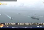 美国突然宣布:取消邀请中国参加2018环太平洋演习