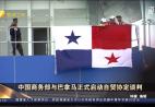 中国商务部与巴拿马正式启动自贸协定谈判