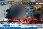 墨尔本小超市被抢 华人小伙以一敌四击退抢匪